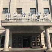 北京中認泰華酒店