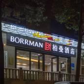 柏曼酒店(昆明南亞風情店)