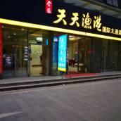 天天漁港國際大酒店(景德鎮地王店)