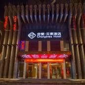 非繁·元素酒店(西安中醫醫院地鐵站店)(原元素酒店)
