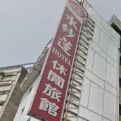 台北水紗蓮休閒旅館