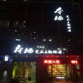 本棲藝術主題酒店(青島寶龍廣場店)