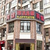 上海雅潔連鎖賓館