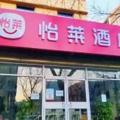 怡萊酒店(北京清河永泰莊地鐵站店)
