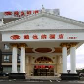 維也納酒店(上海虹橋國展中心華新店)