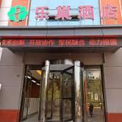 樂巢酒店(西安高陵店)