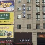漢庭酒店(上海嘉定新城馬陸店)