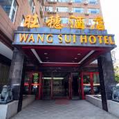昆明旺穗酒店