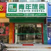 蘇州微.com青年旅社