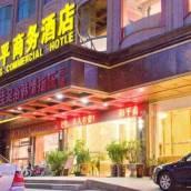 晉江和平商務酒店