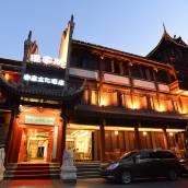 維家斯安商文化酒店(成都寬窄巷子店)