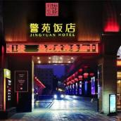 西安警苑飯店