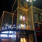 臨泉悅庭精品酒店