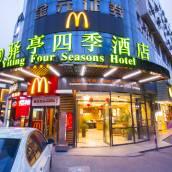驛亭四季酒店(上海東方路店)(原驛亭6+e酒店)