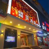 綴美酒店(蘇州觀前街拙政園店)