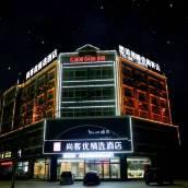 尚客優精選酒店(肅寧肅水路店)