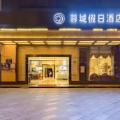 蓉城假日酒店(雙流國際機場店)