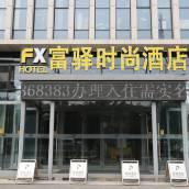 富驛時尚酒店(北京亦莊創意生活廣場店)