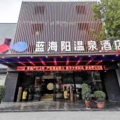 西安臨潼藍海陽溫泉酒店