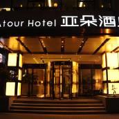 西安大寨路亞朵酒店