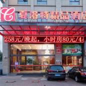 夏洛特精品酒店(上海周浦萬達店)