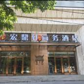 宏鼎軒商務酒店(北京西客站店)