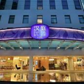 漢庭優佳酒店(上海西藏南路店)(原漢庭酒店)