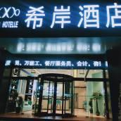 希岸酒店(西安火車站安遠門地鐵站店)