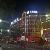 漢庭酒店(慈溪周巷店)