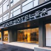 上海北外灘亞朵酒店
