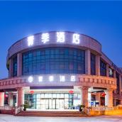 青季酒店(上海安亭汽車城民豐路店)