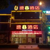 速8酒店(遂寧西山北路一品天下店)
