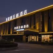 和頤至格酒店(上海浦東機場店)
