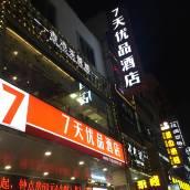 7天優品酒店(蘇州觀前街店)