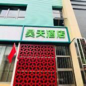 北京昊天酒店
