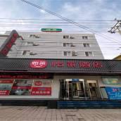 怡萊酒店(蓋州長征大街店)