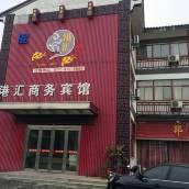 宜興港匯商務賓館