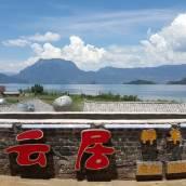瀘沽湖碧雲居客棧