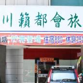 新竹川籟都會旅店