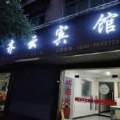 休寧齊雲賓館