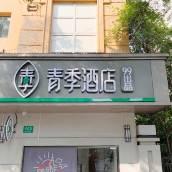青季酒店(上海寶山萬達店)