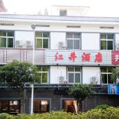 井岡山江井酒店