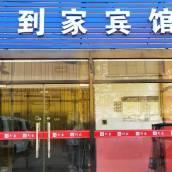 福到家賓館(北京玉泉營橋店)