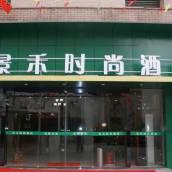OYO張家港景禾時尚酒店