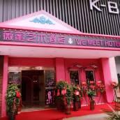 漢壽薇蜜藝術酒店