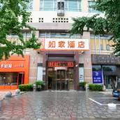 如家酒店(上海新金橋中惠廣場店)