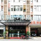 熊貓王子酒店(成都雙流機場店)