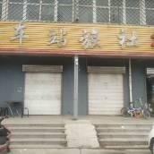 臨清車站旅社