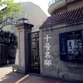 十號名邸精品酒店(上海音樂學院店)