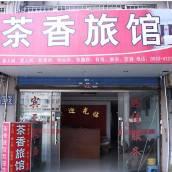 蕪湖茶香旅館